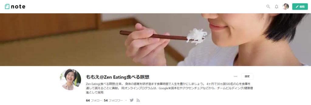 ZenEatingのブログ