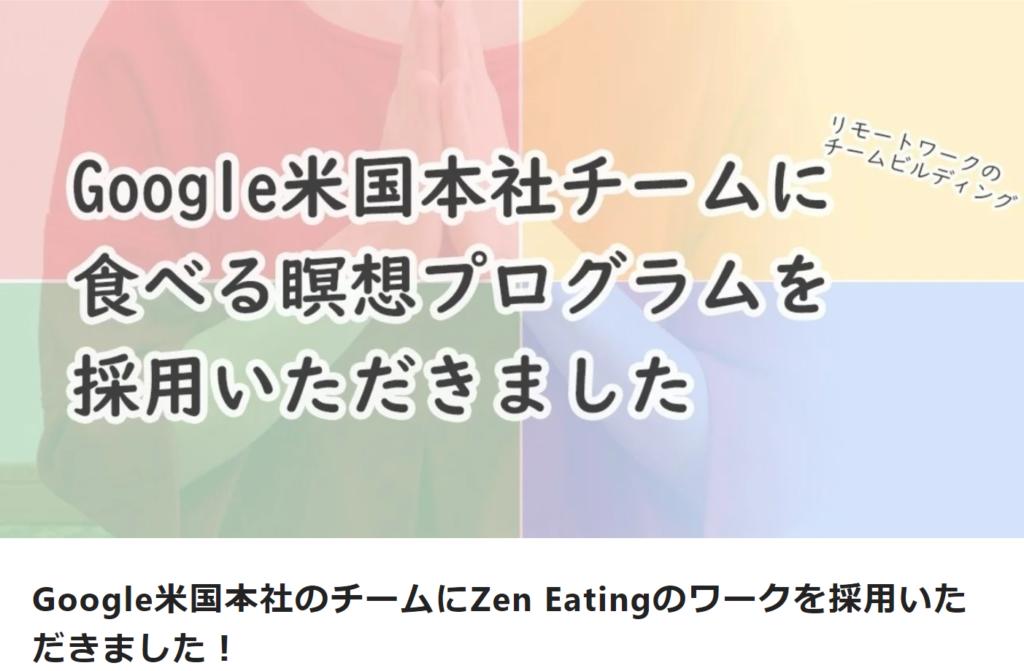 グーグル米国本社チームにZenEating食べる瞑想提供
