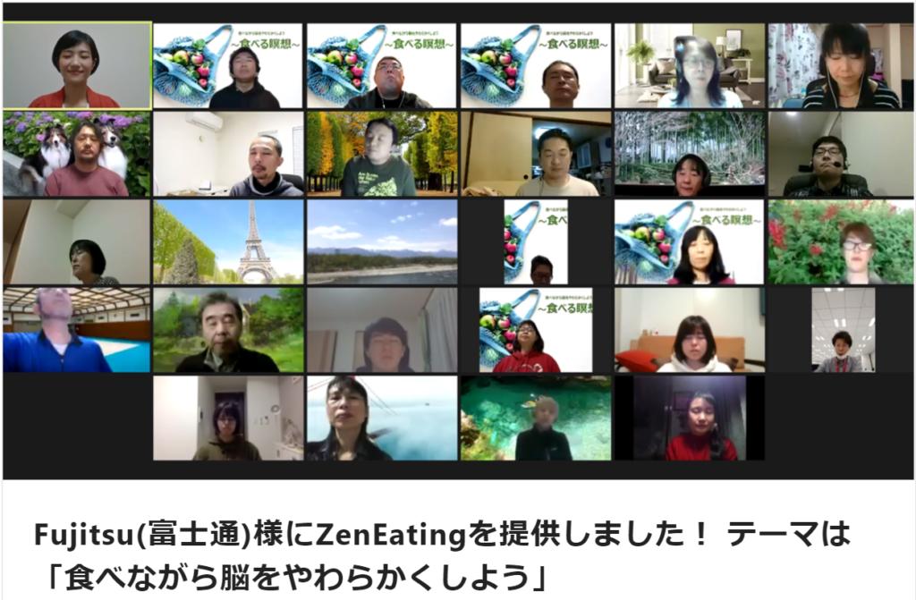 Fujitsu富士通様にZenEating食べる瞑想を提供