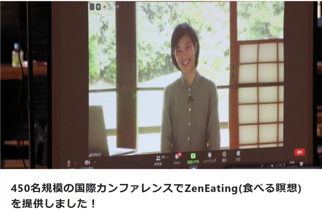 禅とマインドフルネスの国際カンファレンスZen2.0にZenEating食べる瞑想を提供